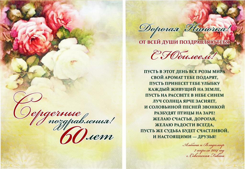 Шаблон открытки с юбилеем 60 лет женщине